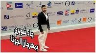 """جاد شويري يرتدى حذاء يحمل عبارة """"خدني ع بيروت"""" في عرض فيلم """"ادم"""""""