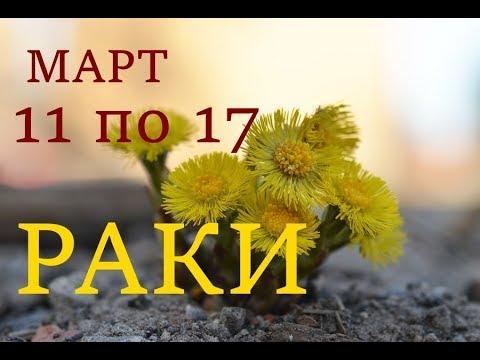 РАКИ. ПРОГНОЗ на НЕДЕЛЮ с 11 по 17 МАРТА 2019г.