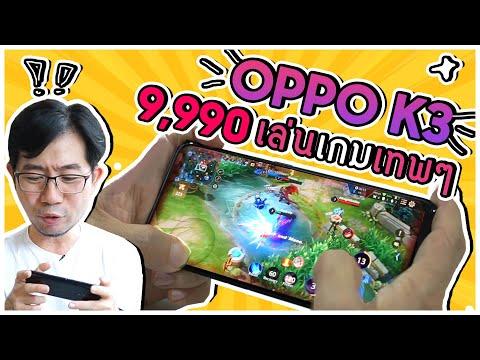 รีวิว OPPO K3 มือถืองบหมื่นเน้นเล่นเกม กล้องไม่แพ้ใคร - วันที่ 19 Aug 2019