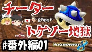 【ゆっくり実況】ライダー(笑)のゆっくりマリオカート8 チーターに遭遇!トゲゾ…