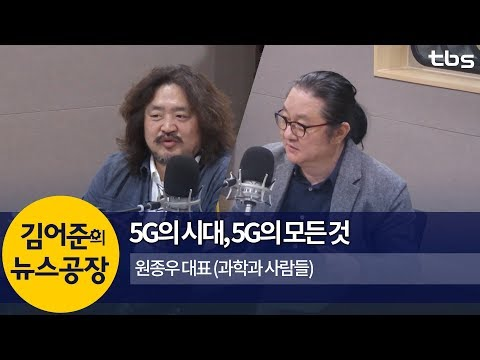 5G의 시대, 5G의 모든 것 (원종우)   김어준의 뉴스공장
