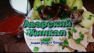 Аварский Хинкал! Простые Рецепты! / Avar khinkali! Simple Recipes!