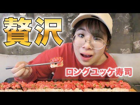 【新大久保】うますぎる!!超ロングユッケ寿司を爆食〜!!!