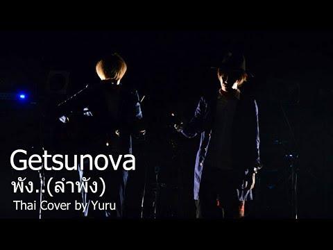พัง..(ลำพัง) - Getsunova [Thai Cover by Yuru]