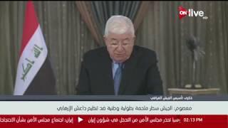 فؤاد معصوم: الجيش سطر ملحمة بطولية وطنية ضد تنظيم داعش الإرهابي