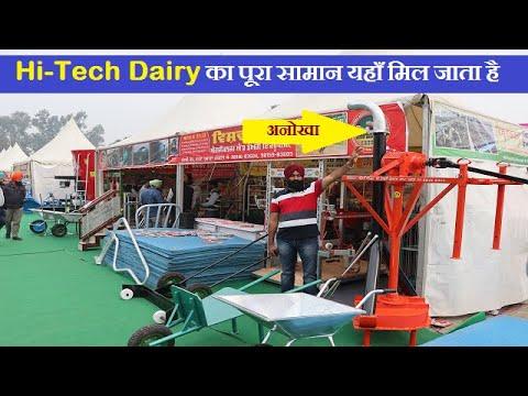Hi-tech Dairy Farm का सामान एक जगह पर Available|Dairy Farming Equipments