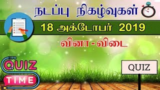 Daily Current Affairs Quiz in Tamil || 18 October GK || Tamil Quiz Video