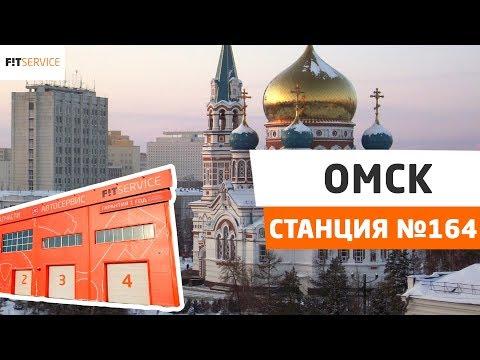Открытие станции  FIT SERVICE г. Омск