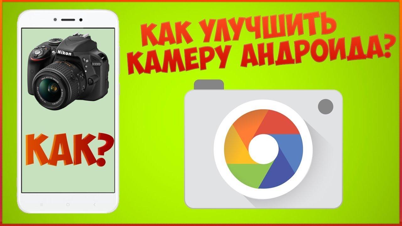 Как улучшить камеру любого Android смартфона [Google Camera]!