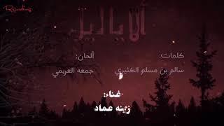 زينة عماد - ألا ياليل   2020