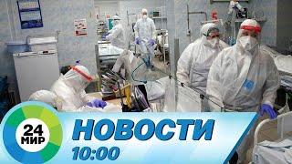 Новости 10:00 от 13.01.2021