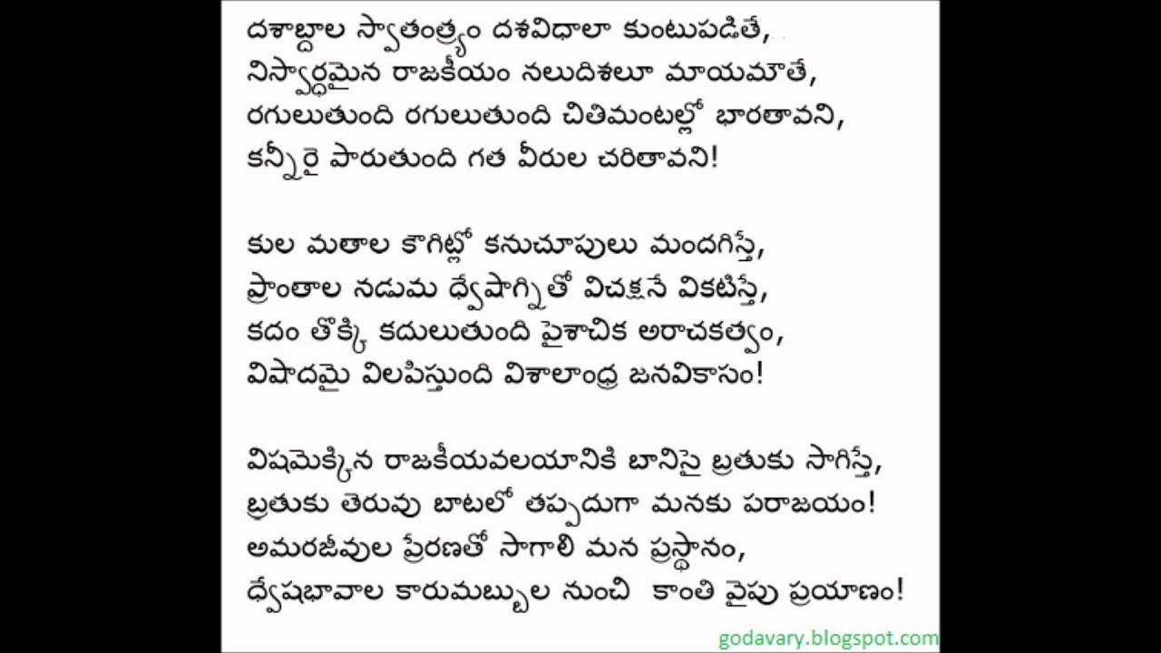 Dashabdala Swatantryam (Telugu verse) - YouTube