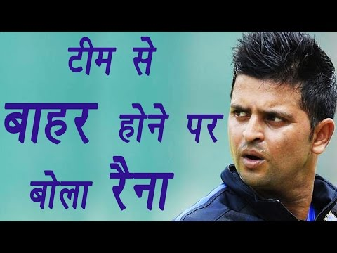 Champions Trophy 2017 : Suresh Raina reacts on missing out on India squad | वनइंडिया हिंदी