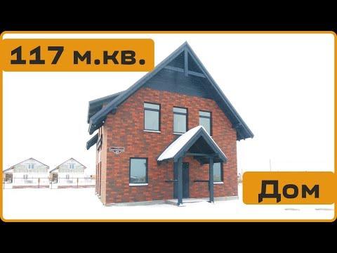 """Дом в Перми - Култаево, Мокино, Мельница. Дом кирпич """"Бавария"""""""