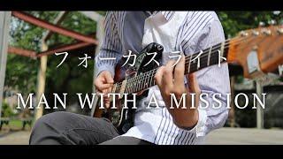 ?フォーカスライト / MAN WITH A MISSION? - guitar cover by からす