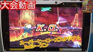 【SDBH】スーパードラゴンボールヒーローズ3弾 大会動画