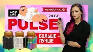 Vandy Vape Pulse 24 BF | Огляд + Намотування | Більше і краще ✌