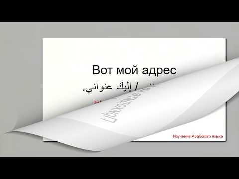 Арабский язык - 1000 самых употребляемых слов #3 Знакомиться