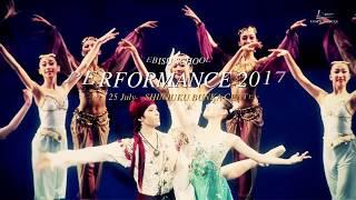 Performance 2017 K-BALLET SCHOOL Ebisu Studio