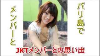AKB48 高城亜樹 あきちゃがJKT48メンバーとのバリ島での思い出の ワンシ...
