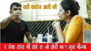 Episode 25  यारी कॉलेज आली की#Kalu ki galat family#Lilu#देसी छोरा कॉलेज में Yaari college aali ki