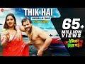 Thik Hai Full Mp3 Premika Mil Gail Khesari Lal Yadav Ashish Verma