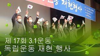 강북문화원과 함께하는 제17회 3.1독립운동 재현행사 …
