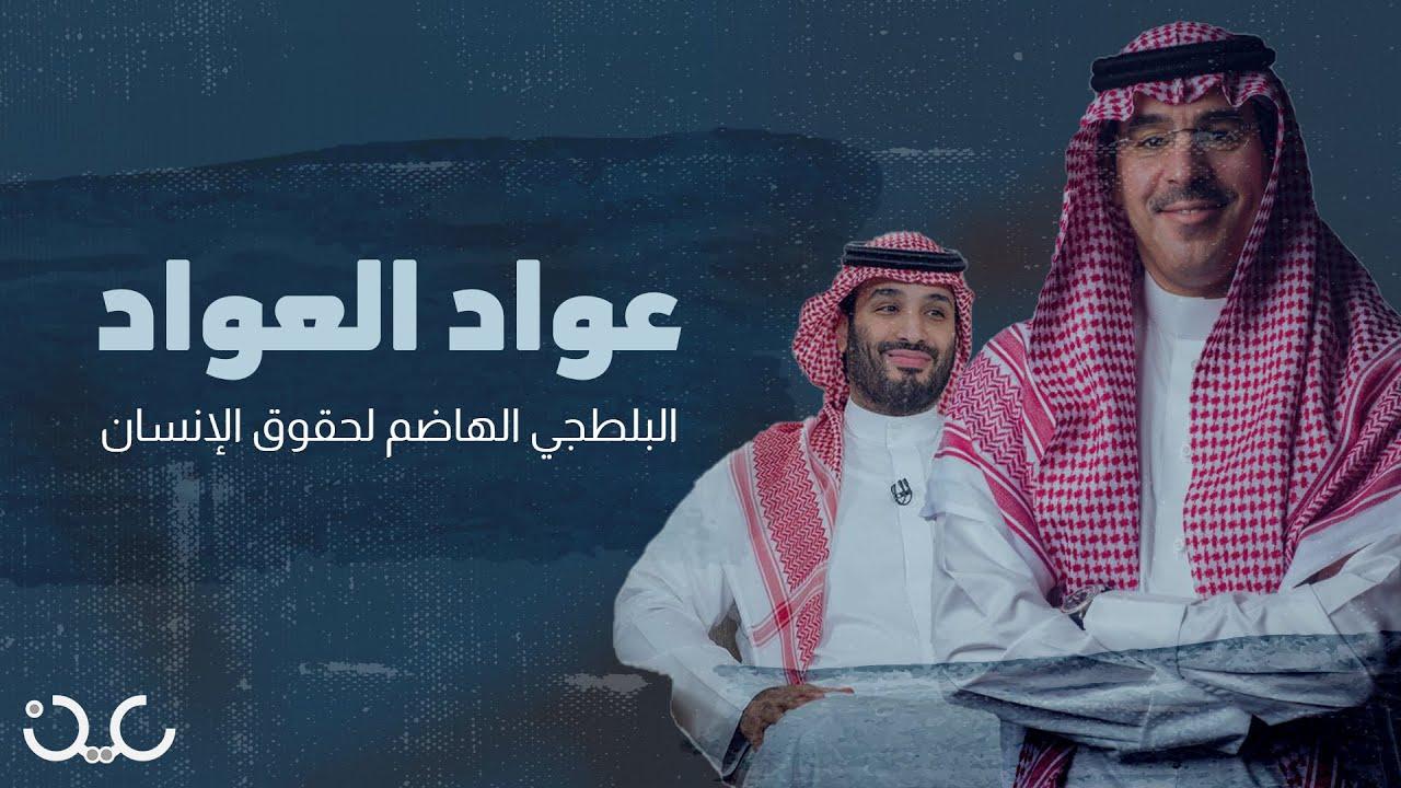 بلطجي يرأس هيئة حقوق الإنسان السعودية.. ماذا تعرف عن عواد العواد؟