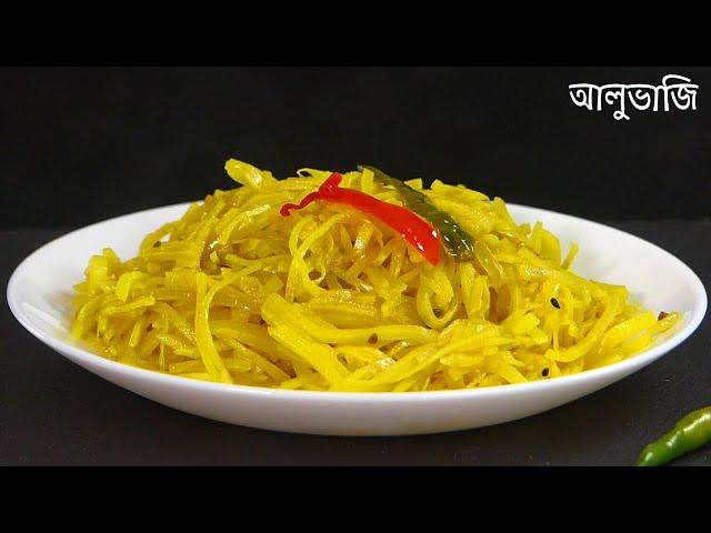 রুটির দোকানের মতো পারফেক্ট ঝরঝরে আলুভাজি | Bangladeshi Aluvaji, Aloo Bhaji Recipe, Alu bhaja,potato