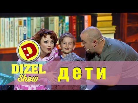 Дизель шоу: дети - лучшие приколы | Дизель студио, топ 5