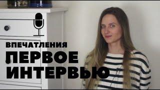 Впечатления от интервью с Федоровым