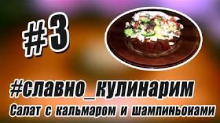 ►Славно_кулинарим #3 Салат с кальмаром и шампиньонами