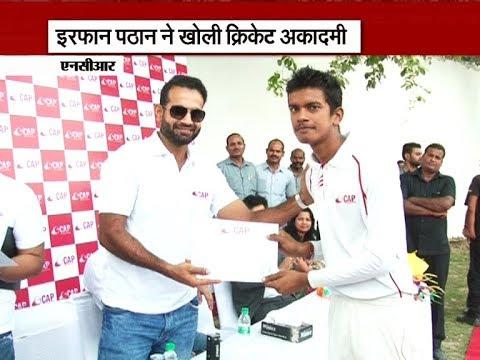 Irfan Pathan ने खोली Cricket Academy: जानिए Academy की ख़ास बातें