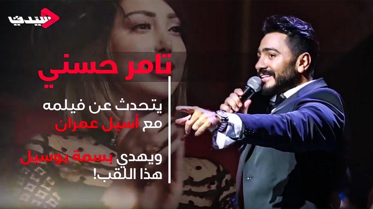 تامر حسني يتحدث عن فيلمه مع أسيل عمران .. ويهدي بسمة بوسيل هذا اللقب!