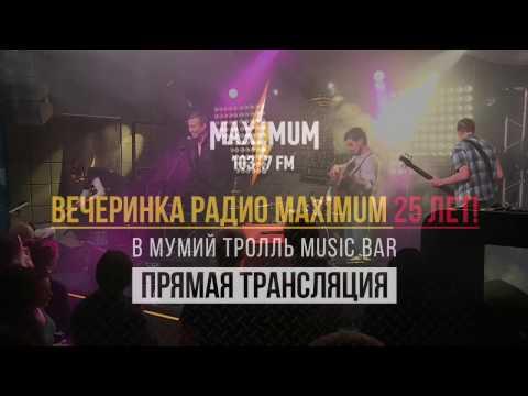 Вечеринка Радио MAXIMUM - 25 лет!