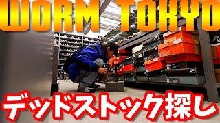 Information-- ◇Link ・WORM TOKYO 公式HP →http://wormtokyo.jp/ ・WORM TOKYO Instagram →https://www.instagram.com/wormtokyo/ ・WORM TOKYO ...