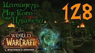 WoW Прокачка друида #128 Цитадель Адского Пламени - Часть 1 [Рейд]