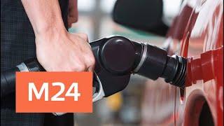 Смотреть видео На сколько подорожает бензин в 2019 году - Москва 24 онлайн
