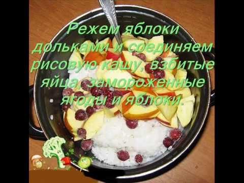 Рецепт СМОтретьРисовый Пудинг с Яблоками и Ягодами.))