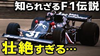 【F1ドライバー】知られざるチーム『Lec』のデビッド・パーレイが壮絶すぎた…