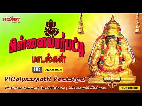 Pillaiyaarpatti Paadalgal | Vinayagar Songs | Tamil Devotional Songs | jukebox