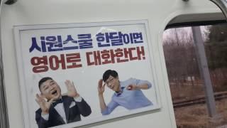 서울도시철도 7호선 SR001~002 (Dawonsys IGBT-VVVF) (천왕소속)