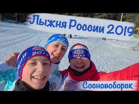 ЛЫЖНЯ РОССИИ 2019/СОСНОВОБОРСК