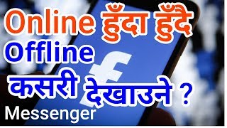 Facebook Messenger Some Important settings We Must Know [In Nepali]
