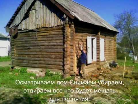 Поднять дом и заменить фундамент