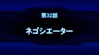 SRW AP - 第32話 ネゴシエーター