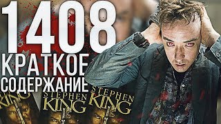 1408 (СТИВЕН КИНГ) КРАТКОЕ СОДЕРЖАНИЕ КНИГИ УЖАСОВ//КНИГА VS ФИЛЬМ