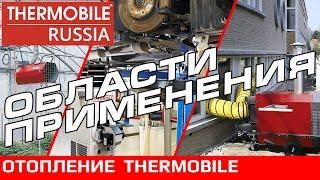 WiederKraft Rus. Обучение сервисных инженеров. Часть 8.2. Отопительное оборудование Thermobile(, 2013-07-24T06:03:14.000Z)