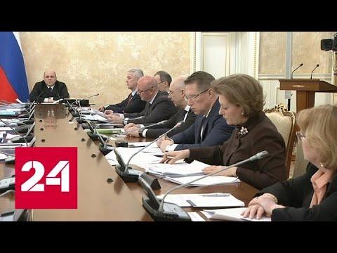 Мишустин обсудил новые меры безопасности в связи с коронавирусом - Россия 24