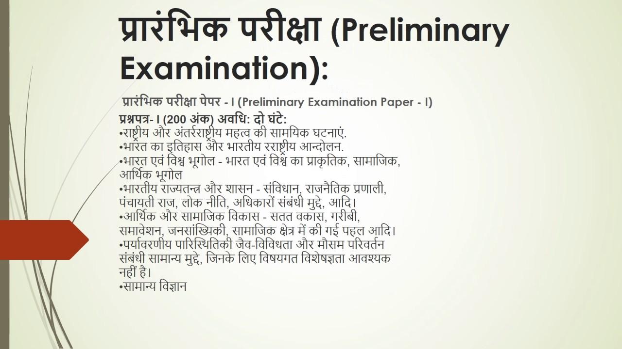 Upsc Syllabus Pdf In Hindi